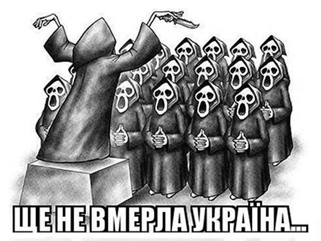 Мифы о происхождении Украины и украинцев. Миф 4. Вместо гимна реквием