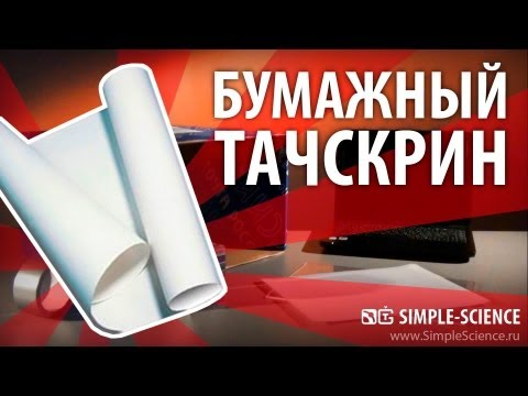 Бумажный тачпад - физические опыты