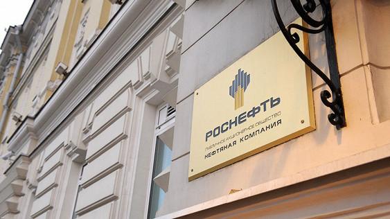 «Роснефть» выплатит промежуточные дивиденды в I полугодии 2017 года