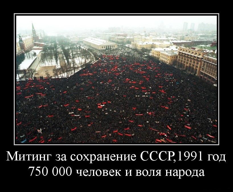 Почему в современной России такая ностальгия по СССР?