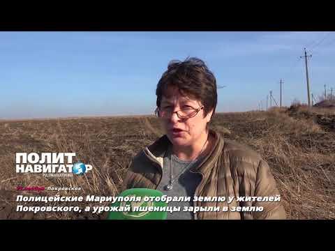 Под Мариуполем полицаи и прокурорские отобрали землю у местных в пользу боевиков АТО