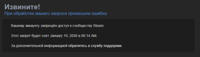 Еще один пользователь Steam получил бан на 20 лет за обнаружение уязвимости сервиса