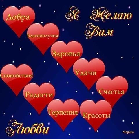 Всем желаю счастья и здоровья и красоты
