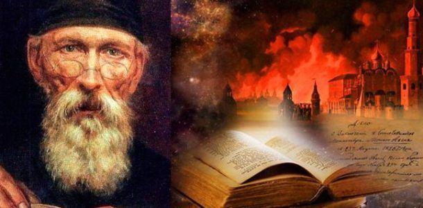 Пророчество монаха Авеля о Р…