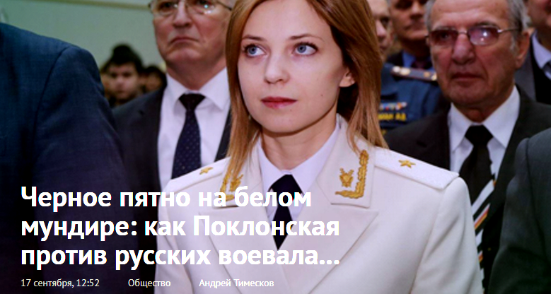 Чёрное пятно на белом мундире: как Наталья Поклонская воевала против русских...