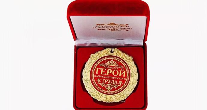 В России наградили первых ге…