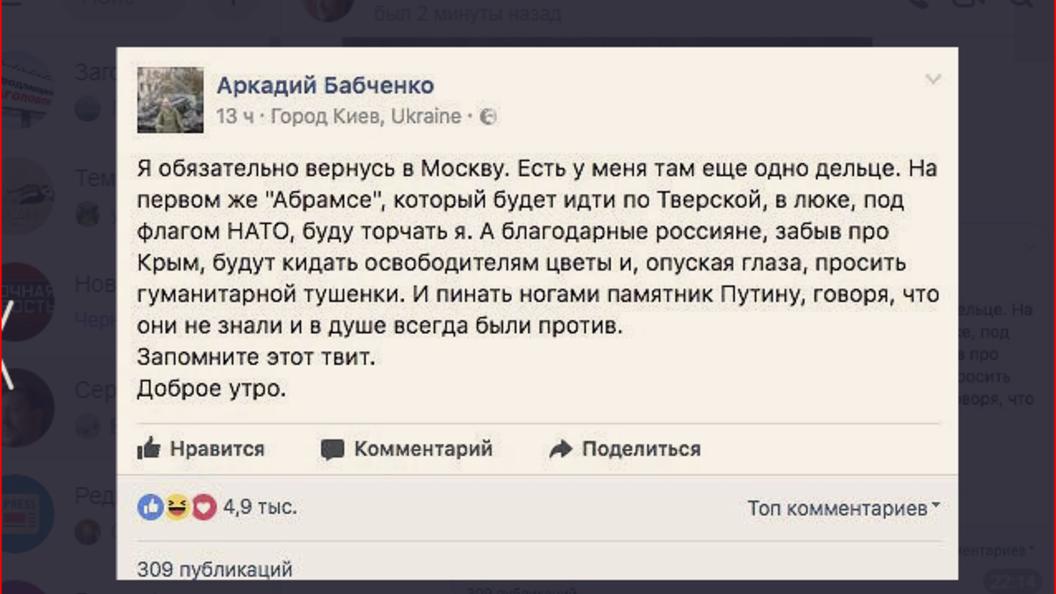 Несбывшаяся мечта Бабченко: Вернусь в Москву на танке НАТО, когда люди будут пинать памятник Путину