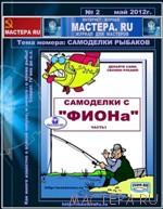 Интернет-Журнал «МАСТЕРА RU» №2 май 2012г. Самоделки рыбаков.