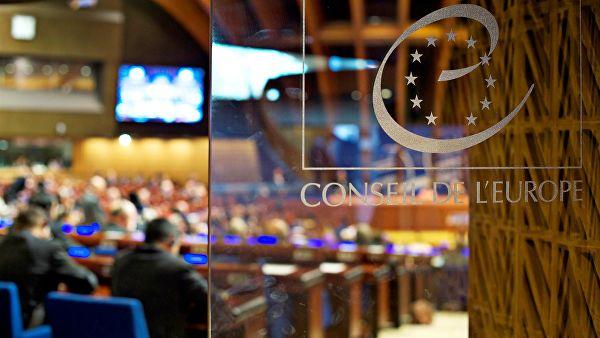 Россия поднимет вопрос о возвращении уплаченных в Совет Европы взносов