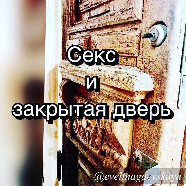 Секс и закрытая дверь