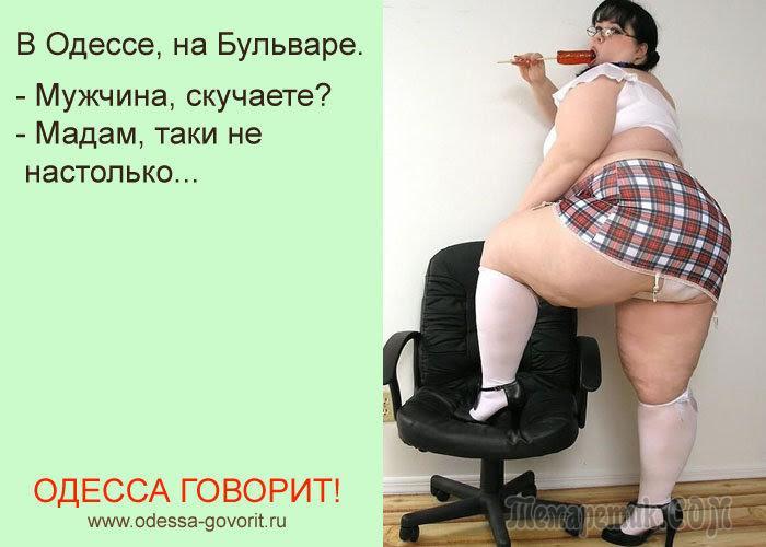 Одесса говорит!(не смеяться - нельзя)