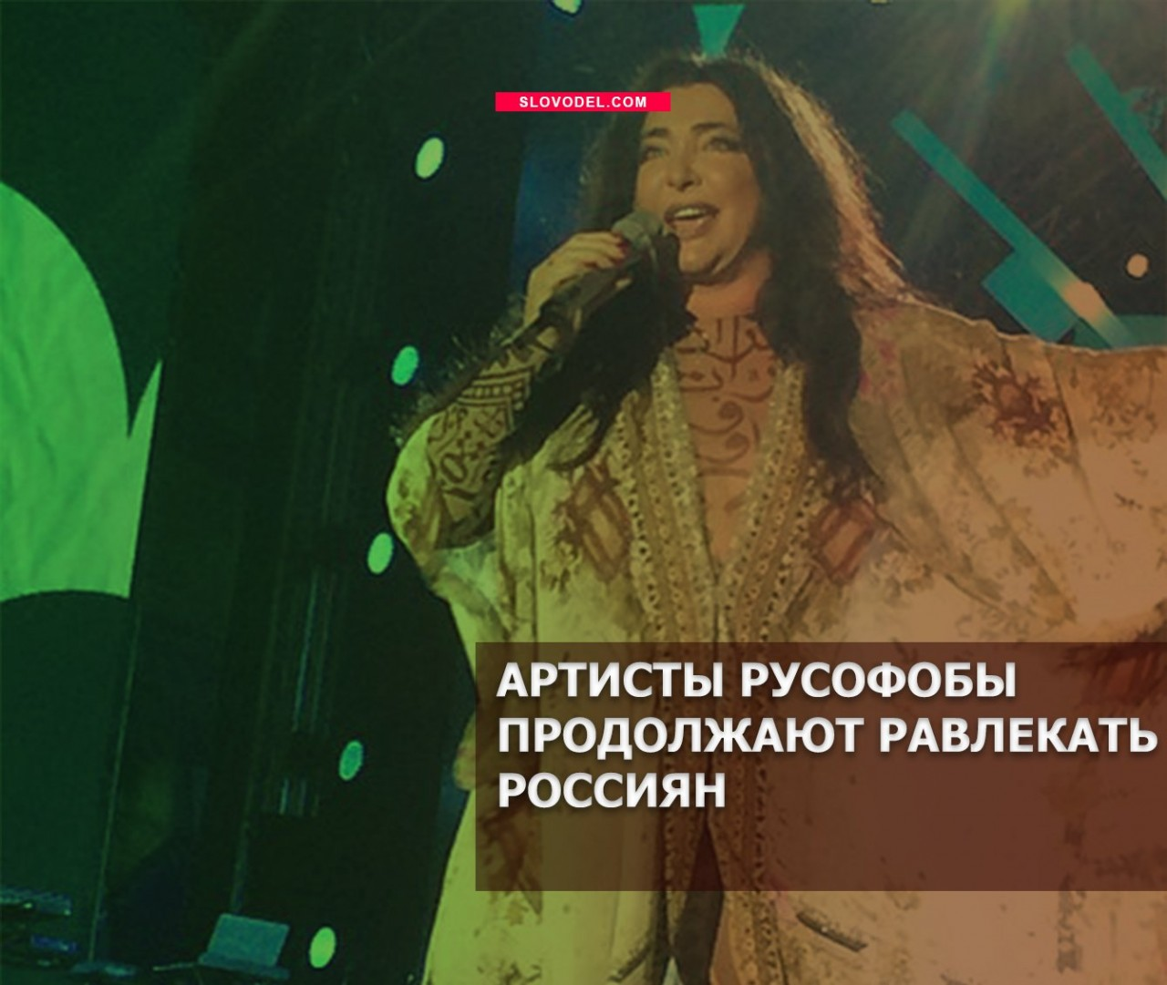 Артисты русофобы продолжают развлекать россиян