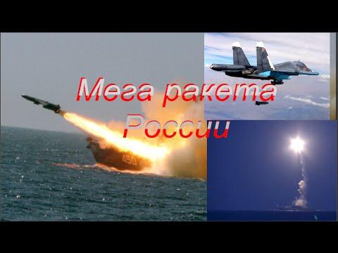 #Вся Правда. Российская Мега ракета потрясла мир! Пентагон озабочен.