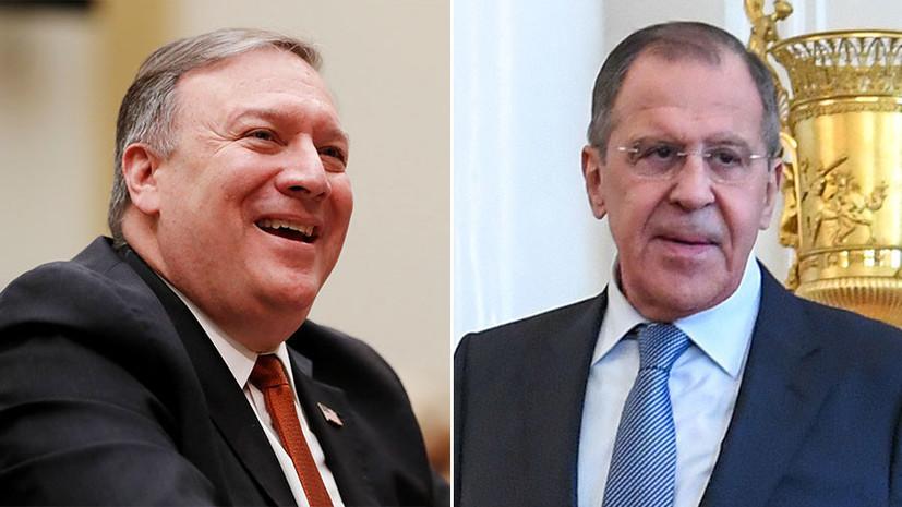 Лавров и Помпео обсудили пер…