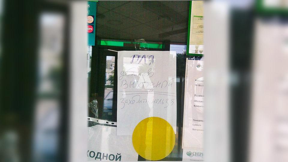 В отделении Сбербанка в Армавире назвали клиентов дебилами