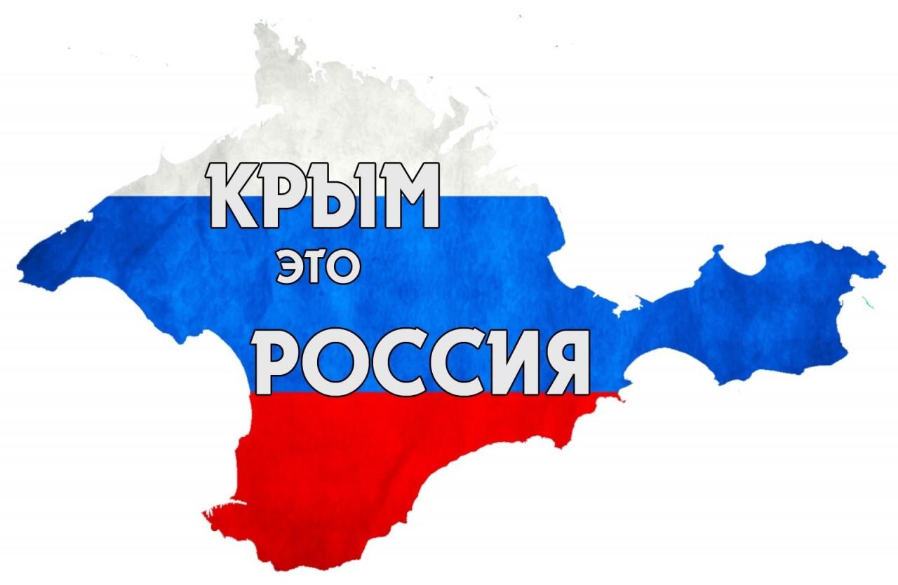 В России высмеяли новый закон США о непризнании Крыма российским