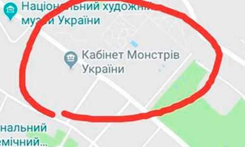 Кабинет Монстров Украины: в …
