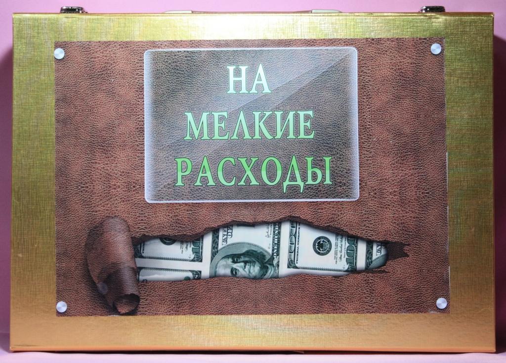 Image result for Мелкие раÑходы