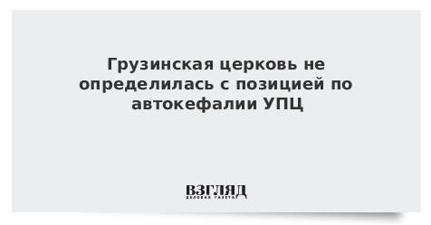 Грузинская церковь не определилась с позицией по автокефалии УПЦ
