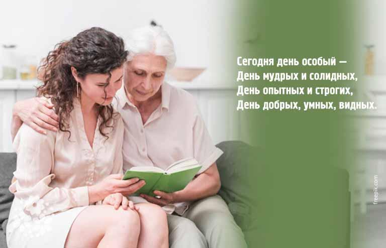 Сегодня день особый — день мудрых и солидных!С праздником друзья!!!