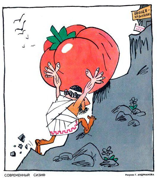 Карикатуры про советский быт