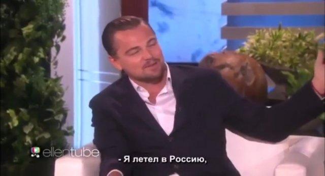 Ди Каприо рассказал, как летел в Россию