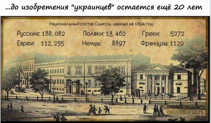 Украинцы - это не нация, а... партия!