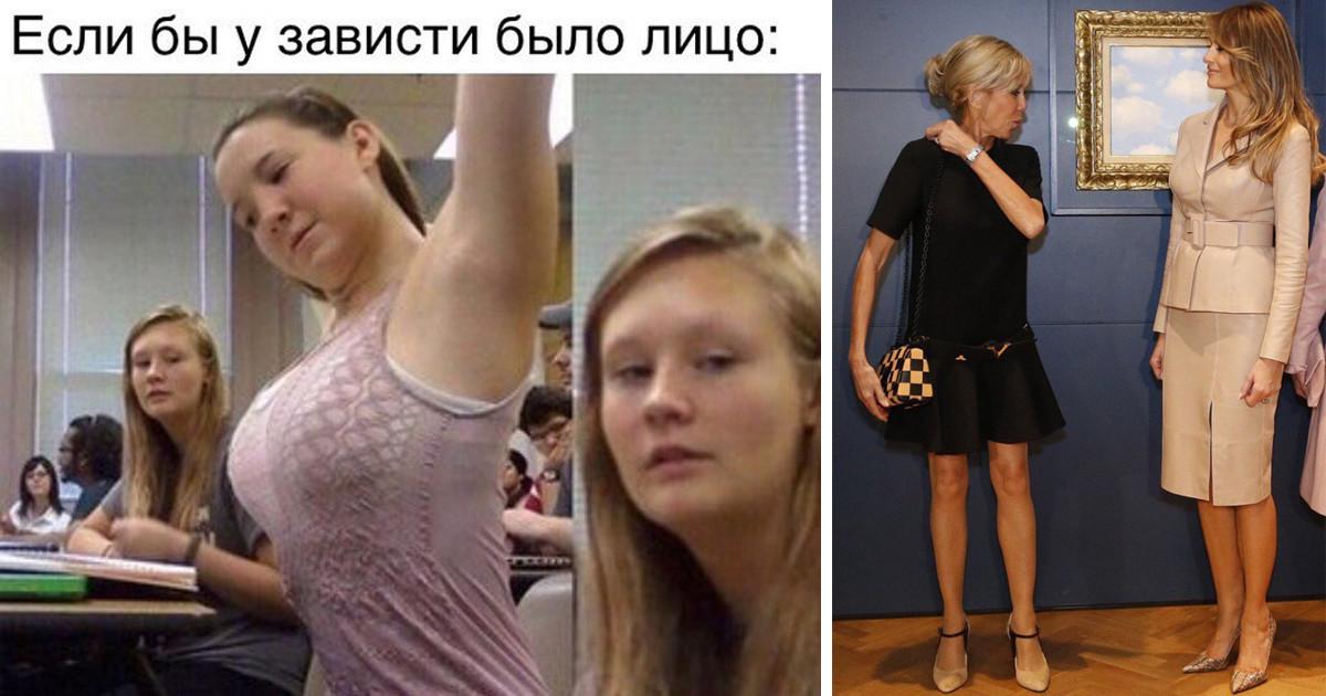 Женская зависть во всей красе Зависть, грудь, девушки, женская дружба, женщины, попа, прикол, юмор