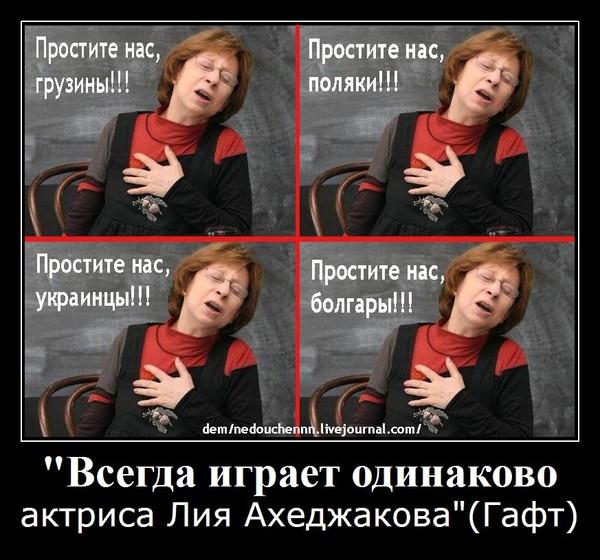 Нелепые извинения Ахеджаковой в адрес умершего Немцова разгневали россиян