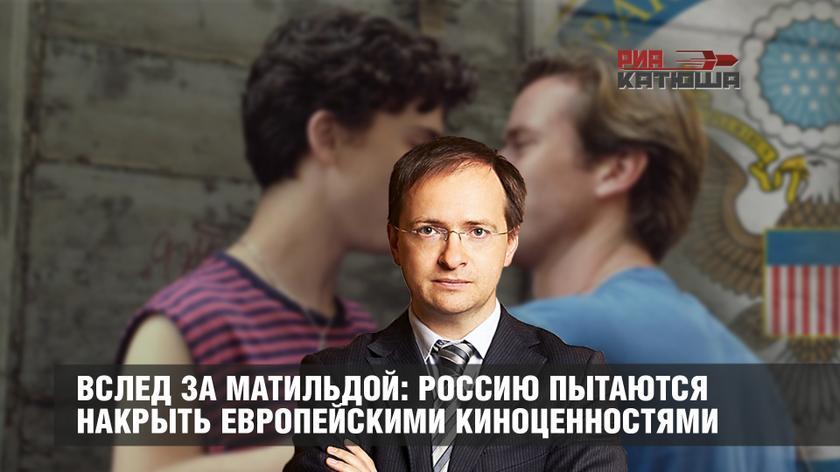 Вслед за Матильдой: Россию пытаются накрыть европейскими киноценностями
