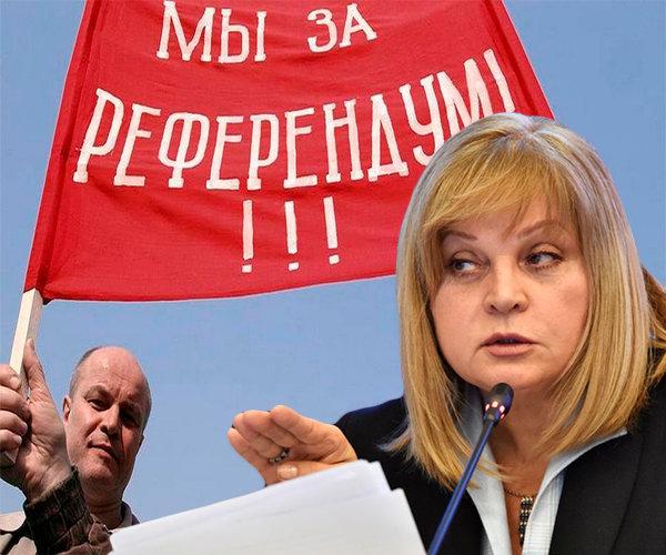 Памфилова: вопрос о референдуме по поводу пенсионной реформы закрыт