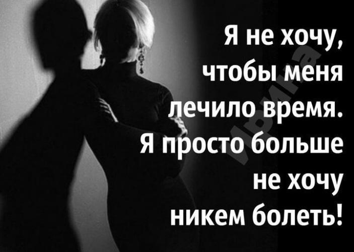 """""""С разбитым сердцем можно жить..."""""""