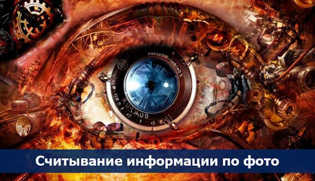 Считывание информации по фото