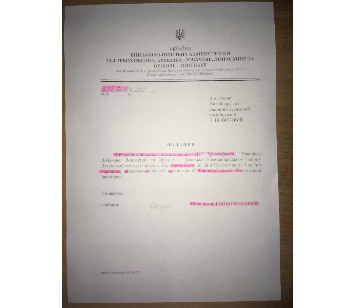 Чиновник оккупационной администрации на Луганщине сам себе выписывал награды