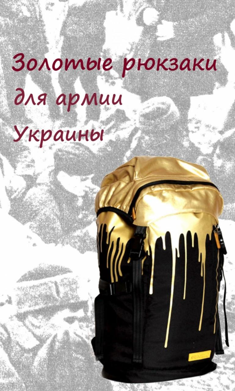 Золотые рюкзаки для армии Украины
