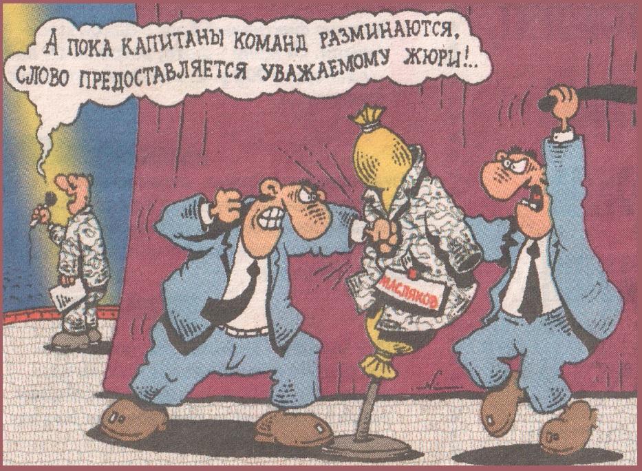 ВИннЕГРЕТ 63