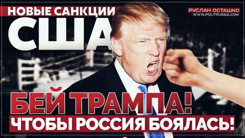 Новые санкции США: бей Трампа, чтобы Россия боялась