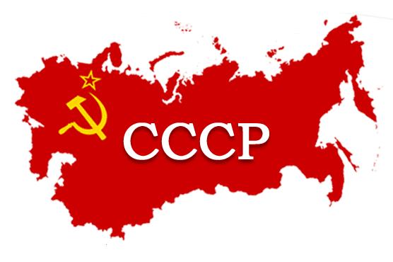 Если бы СССР не развалился, мы бы жили лучше или хуже?