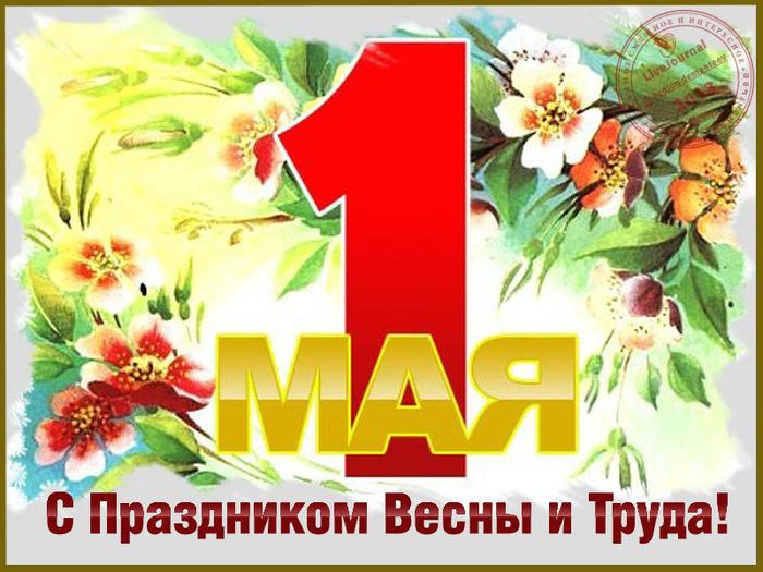 Поздравляю с Первомаем!