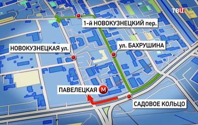 В Москве изменился поворот на Новокузнецкую улицу