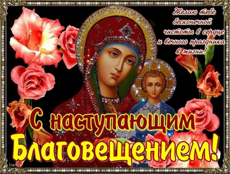 С благовещением пресвятой богородицы поздравления в картинках