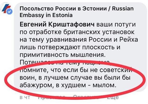 В посольстве России в Таллин…