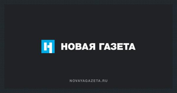 Почему работники «Новой газе…