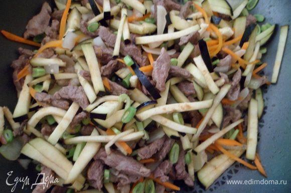 К мясу добавить лук и дать им возможность познакомиться друг с другом, затем добавить чеснок, баклажан, морковь,зелённую фасоль для их знакомства с мясом и луком. Добавить специи, но не солить.