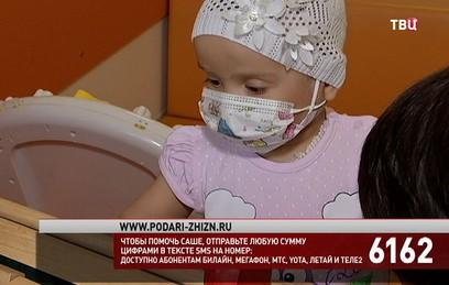 "Зрители ""ТВ Центра"" собрали около 1,5 млн рублей на лечение Саши Мочалиной"