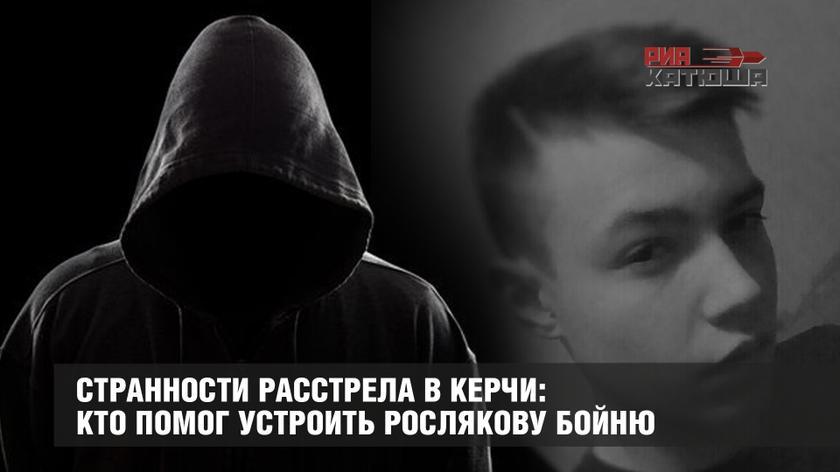 Странности расстрела в Керчи: кто помог устроить Рослякову бойню