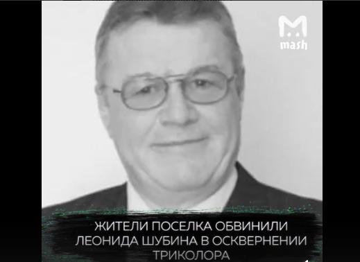 Депутат, укрывший навоз российским триколором: я патриот, а люди, которые это сообщили, больные на голову...