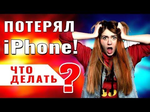 Что делать, если потерял iPhone или не iPhone