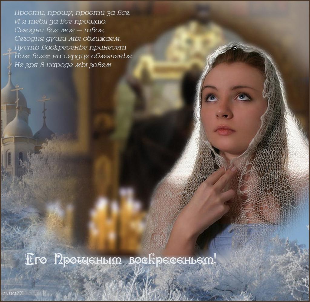 У православных верующих наступило Прощёное воскресенье