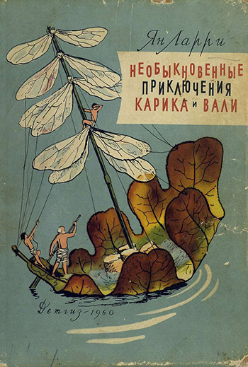 Детская + советская + фантастика = 33 отличных книги для детей.
